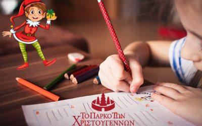 Φέτος τα παιδιά θα γράψουν το δικό τους παραμύθι!